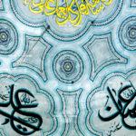 بعض خواص الفنون الإسلامية